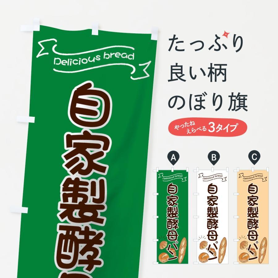 のぼり旗 自家製酵母パン goods-pro
