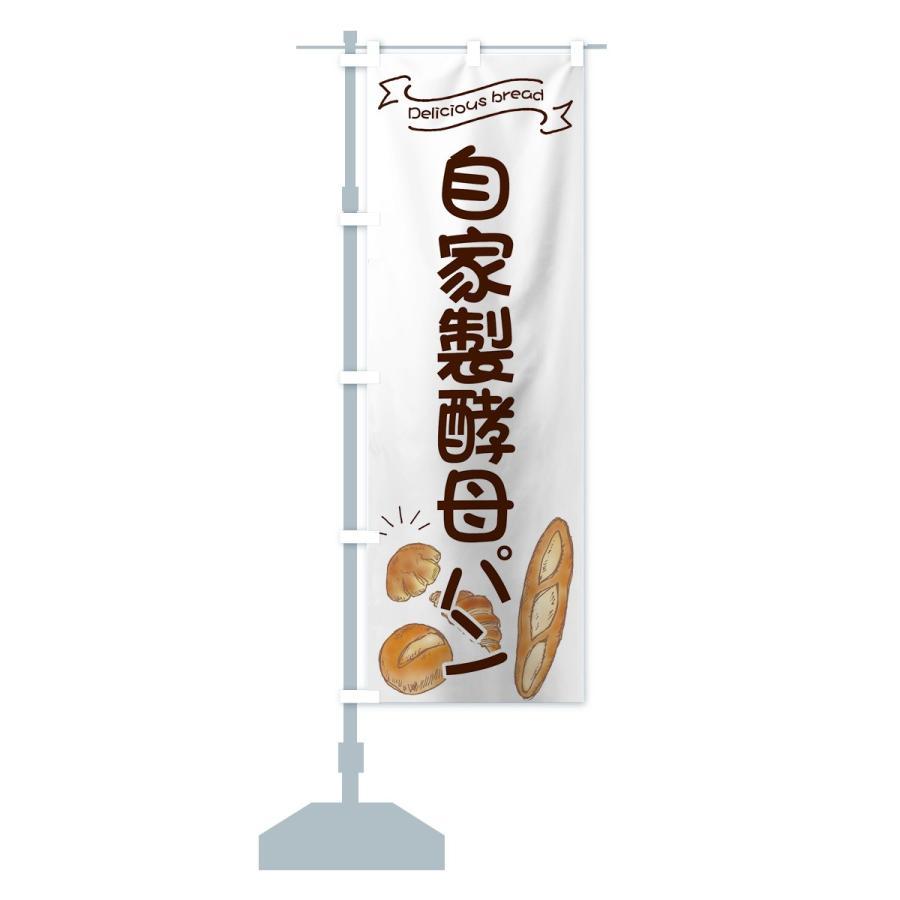 のぼり旗 自家製酵母パン goods-pro 14