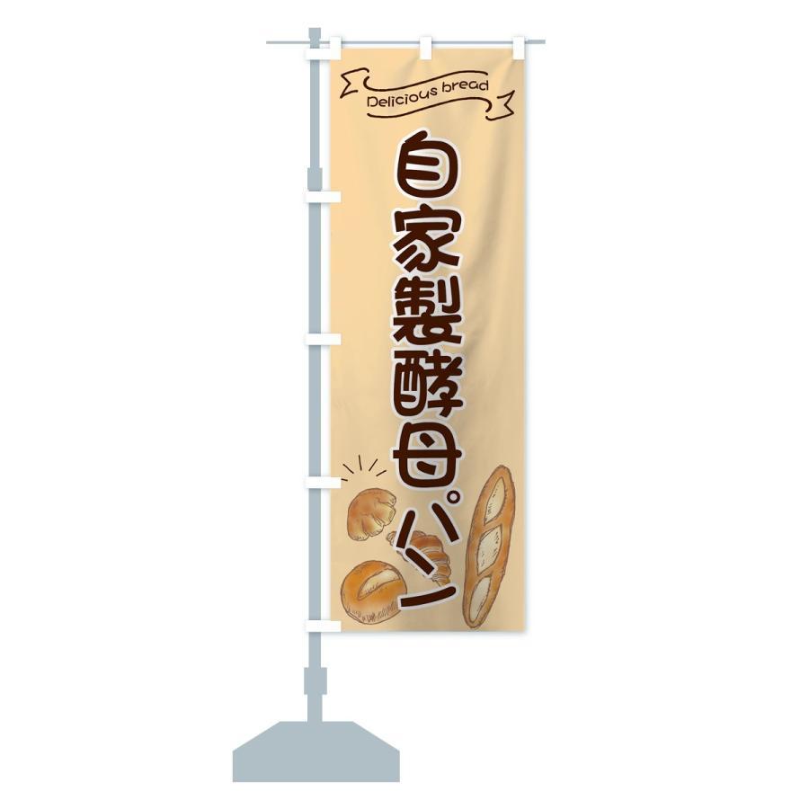 のぼり旗 自家製酵母パン goods-pro 15