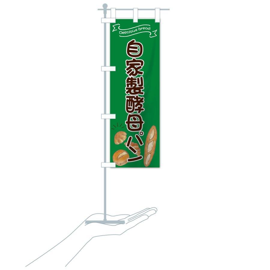 のぼり旗 自家製酵母パン goods-pro 16
