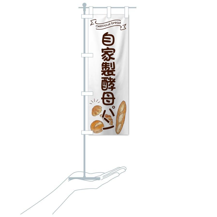 のぼり旗 自家製酵母パン goods-pro 17