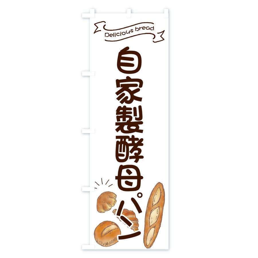 のぼり旗 自家製酵母パン goods-pro 03