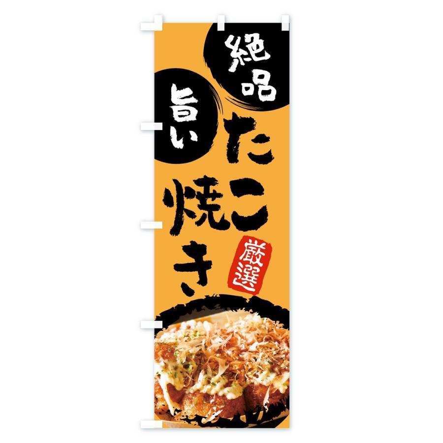 のぼり旗 たこ焼き goods-pro 02