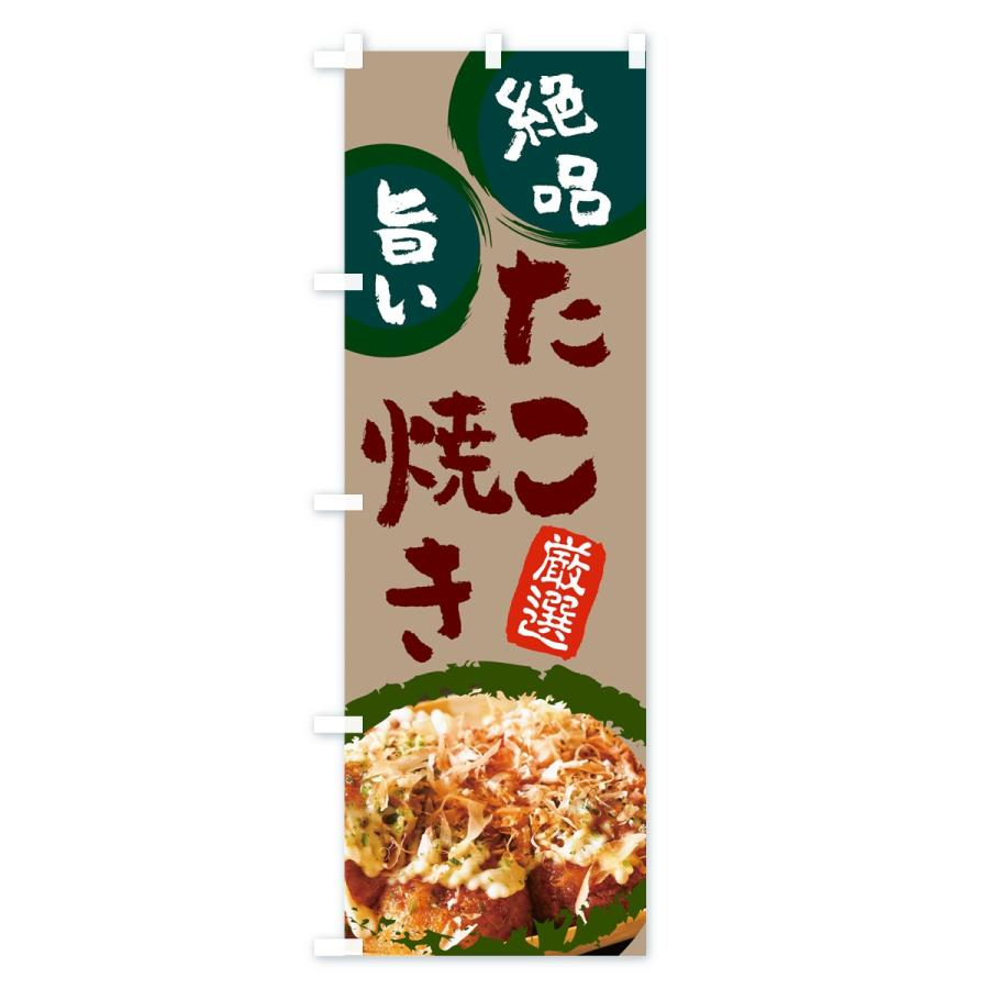 のぼり旗 たこ焼き goods-pro 04