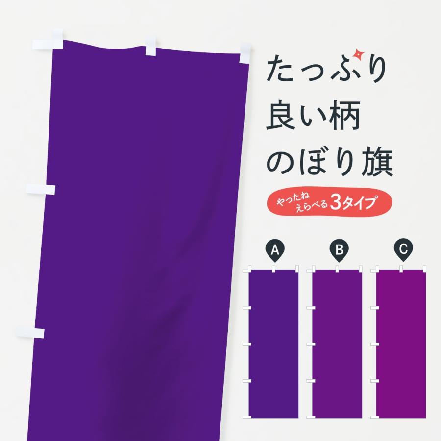のぼり旗 パープル無地|goods-pro