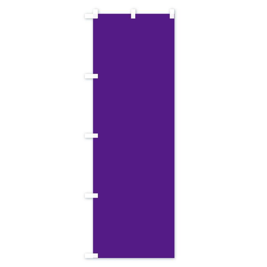 のぼり旗 パープル無地|goods-pro|02