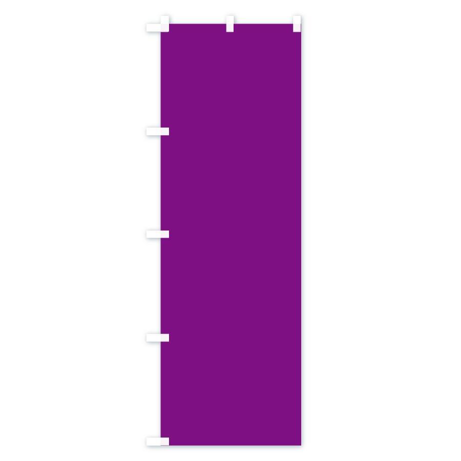 のぼり旗 パープル無地|goods-pro|04