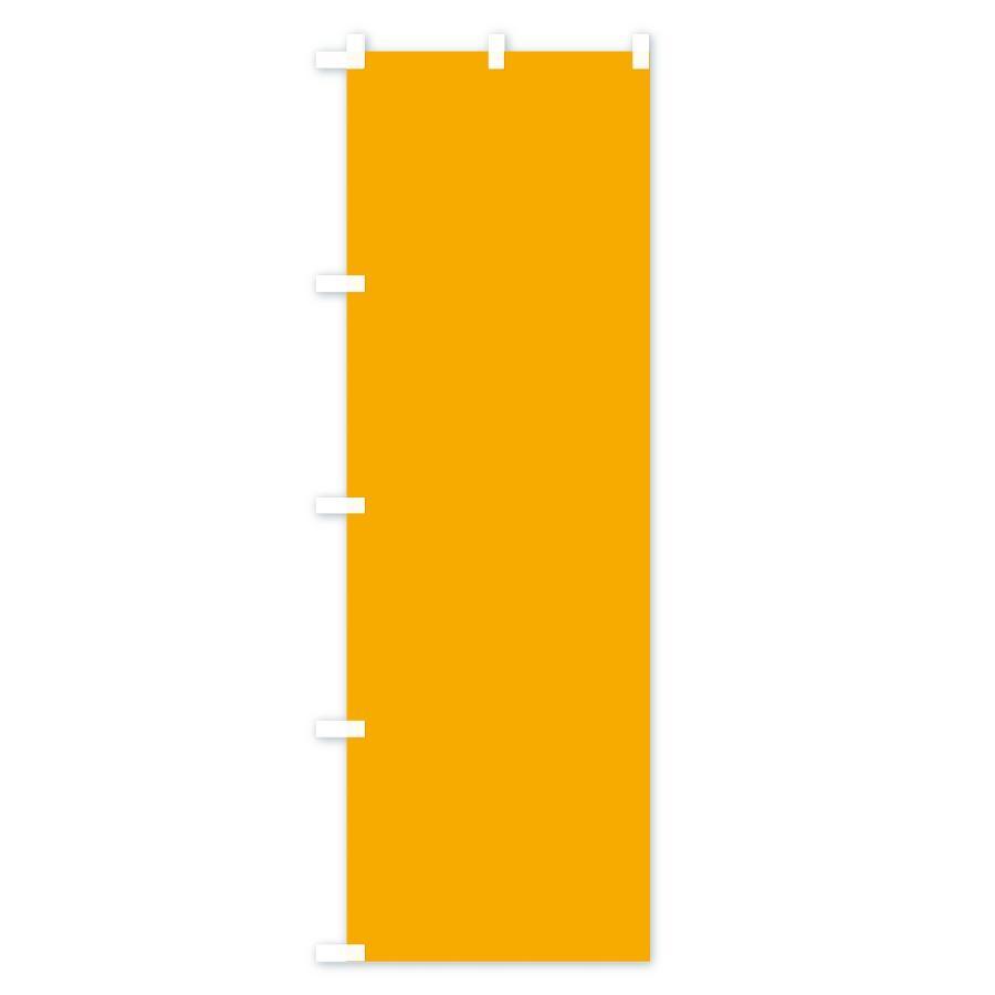 のぼり旗 オレンジ無地|goods-pro|02
