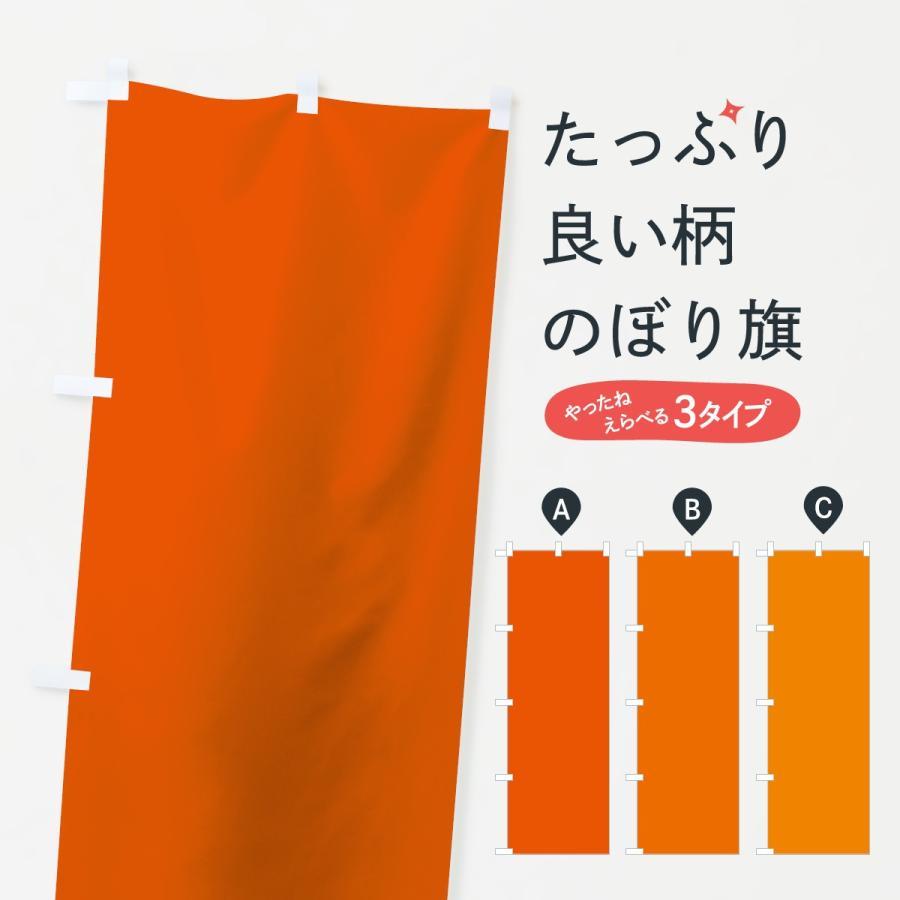 のぼり旗 オレンジ無地|goods-pro