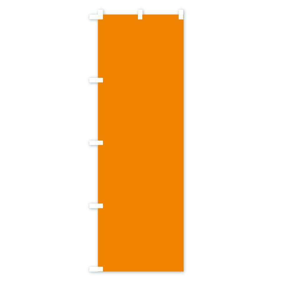 のぼり旗 オレンジ無地|goods-pro|04