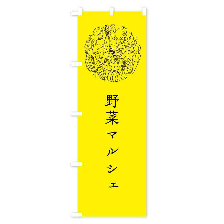 のぼり旗 野菜マルシェ|goods-pro|03