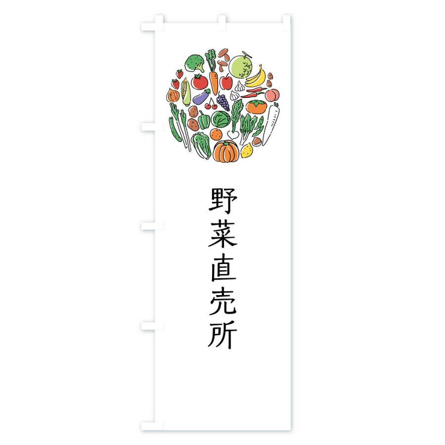 のぼり旗 野菜直売所|goods-pro|02