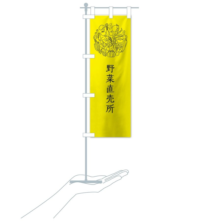 のぼり旗 野菜直売所|goods-pro|19