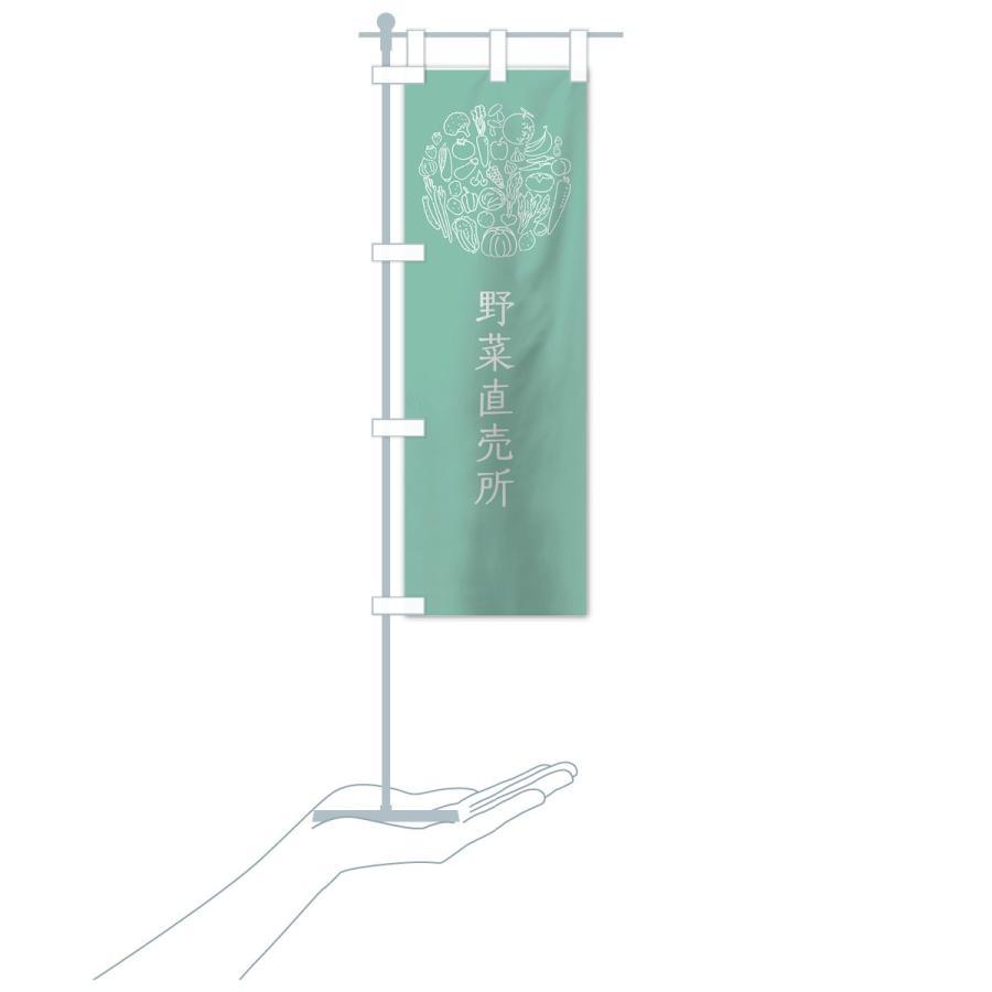 のぼり旗 野菜直売所 goods-pro 20