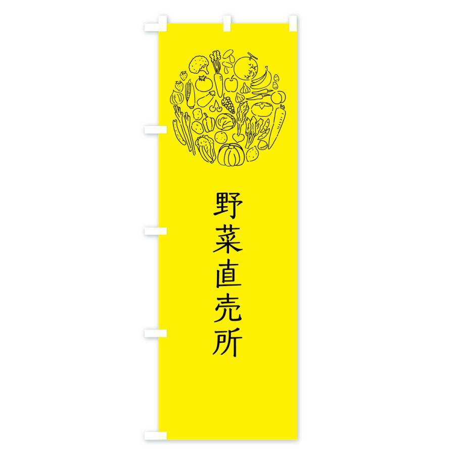 のぼり旗 野菜直売所|goods-pro|03