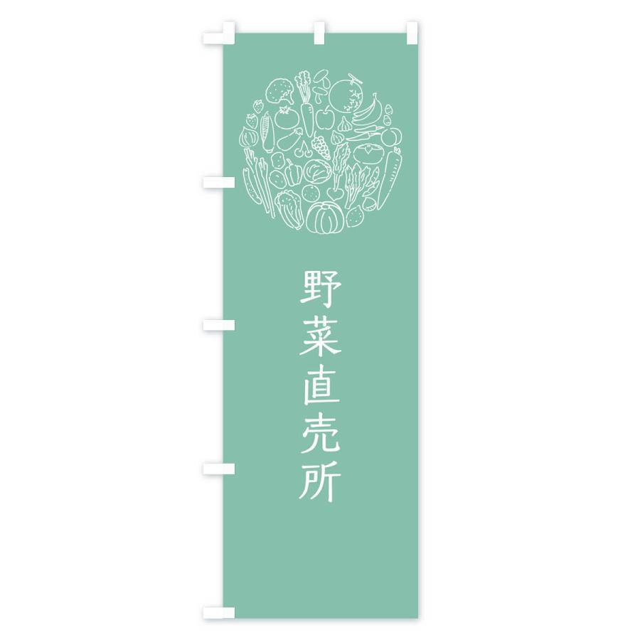 のぼり旗 野菜直売所|goods-pro|04