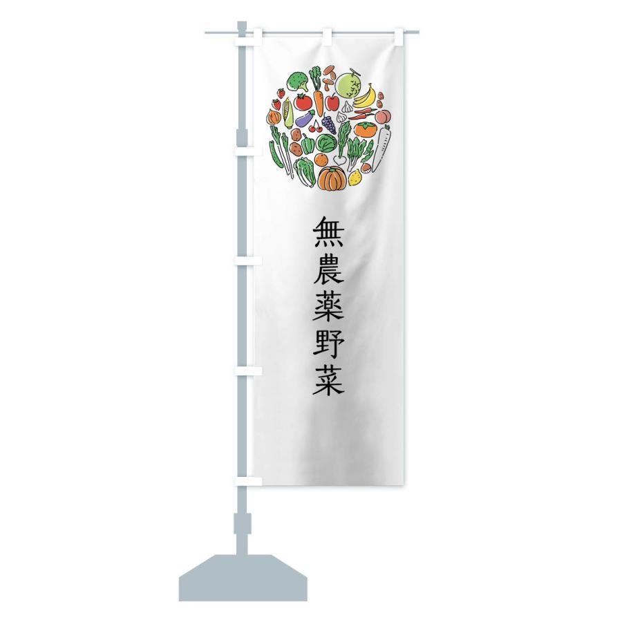 のぼり旗 無農薬野菜 goods-pro 13