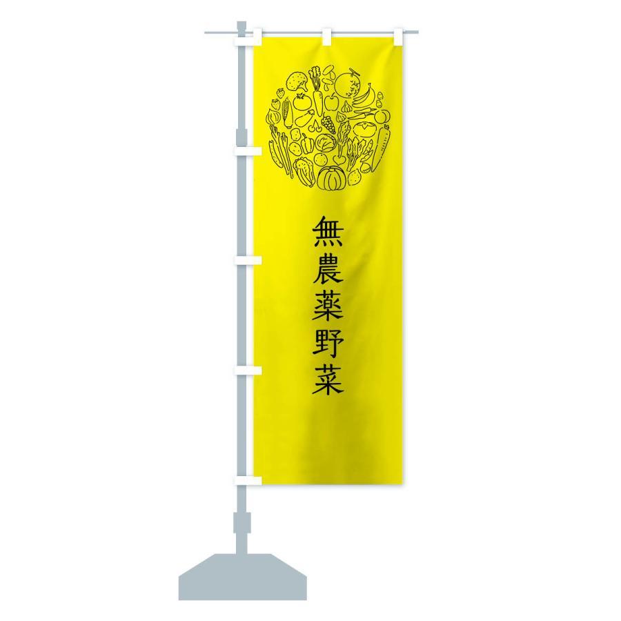 のぼり旗 無農薬野菜 goods-pro 14