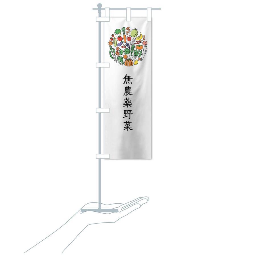 のぼり旗 無農薬野菜 goods-pro 16