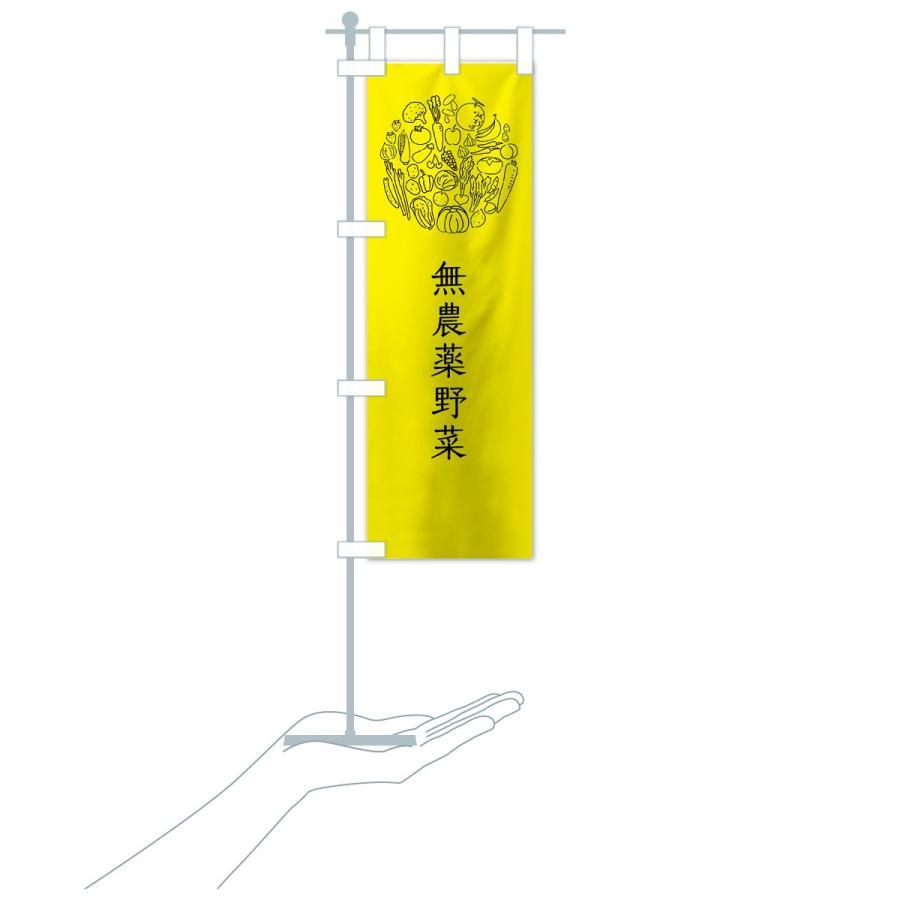 のぼり旗 無農薬野菜 goods-pro 19