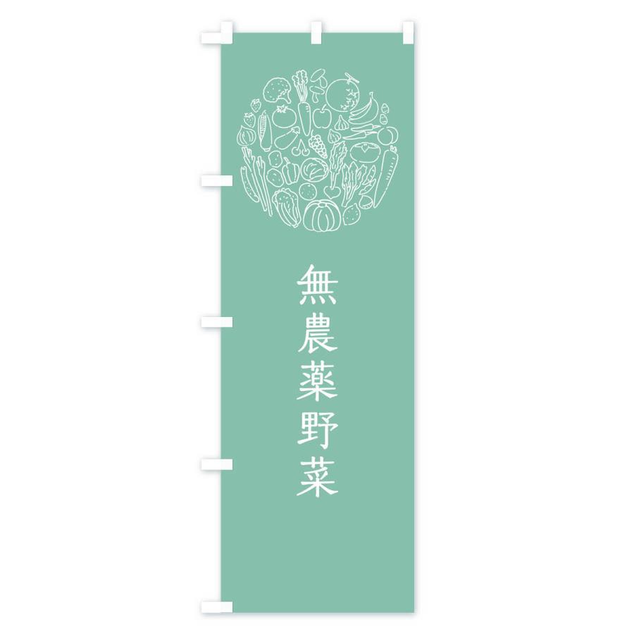 のぼり旗 無農薬野菜 goods-pro 04
