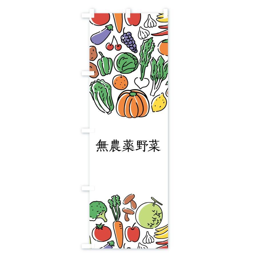 のぼり旗 無農薬野菜 goods-pro 02