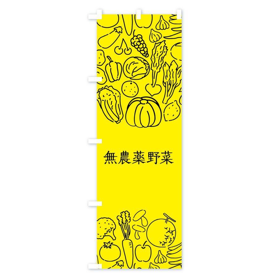 のぼり旗 無農薬野菜 goods-pro 03