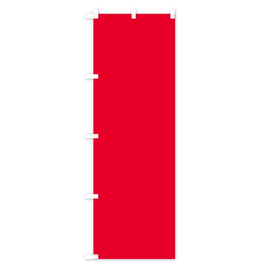 のぼり旗 レッド無地|goods-pro|03
