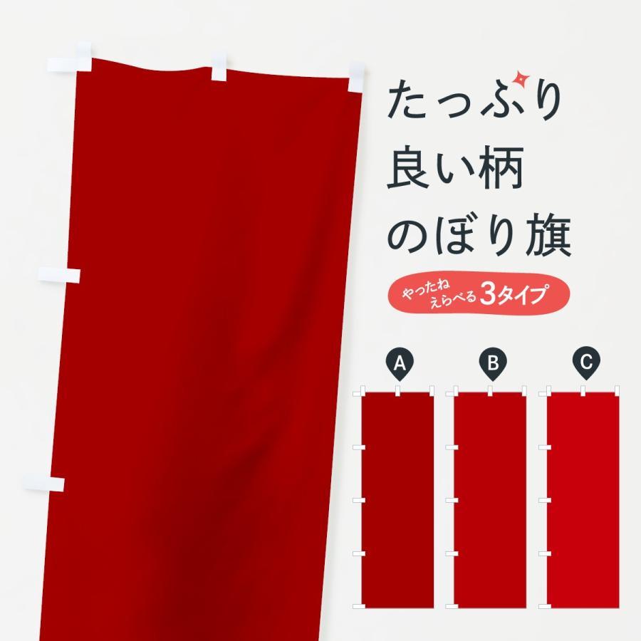 のぼり旗 エンジ無地 goods-pro