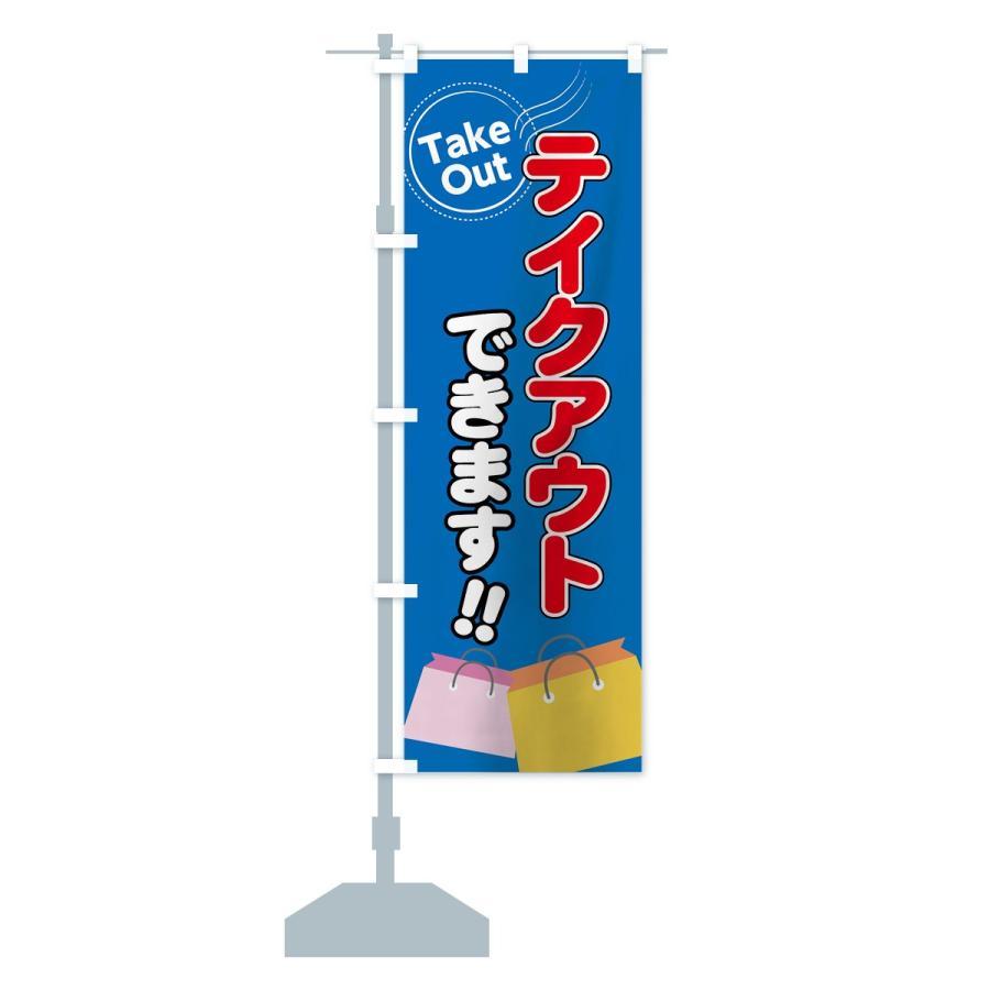 のぼり旗 テイクアウトできます|goods-pro|14
