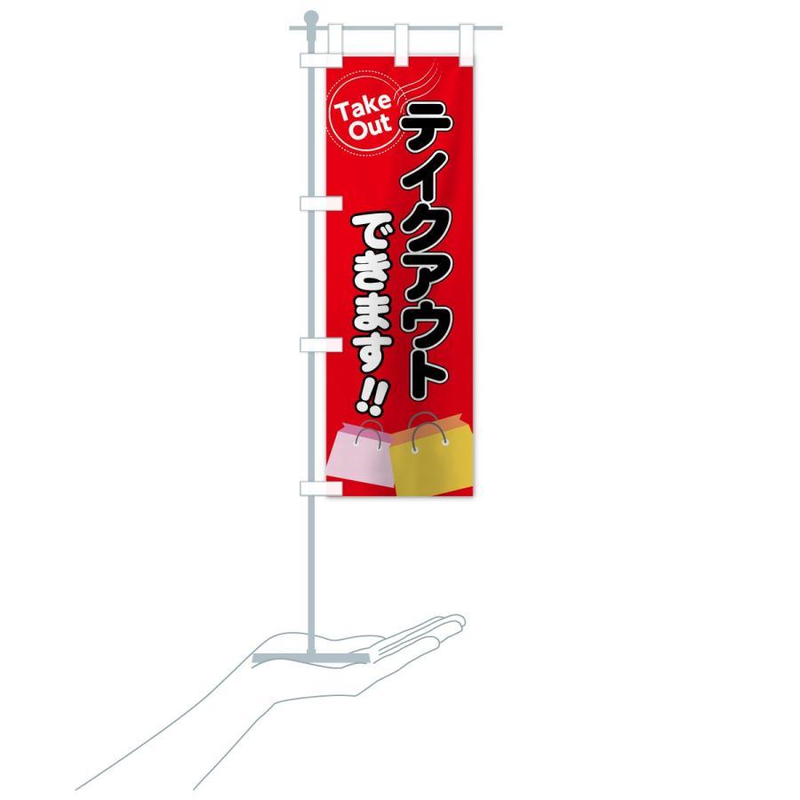 のぼり旗 テイクアウトできます|goods-pro|16