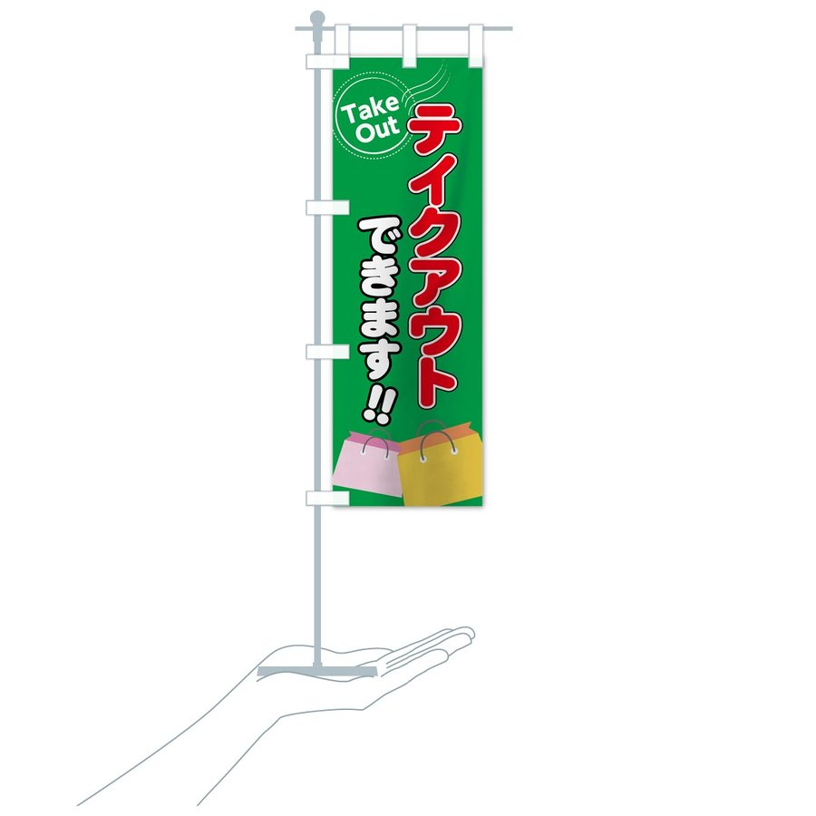 のぼり旗 テイクアウトできます|goods-pro|18