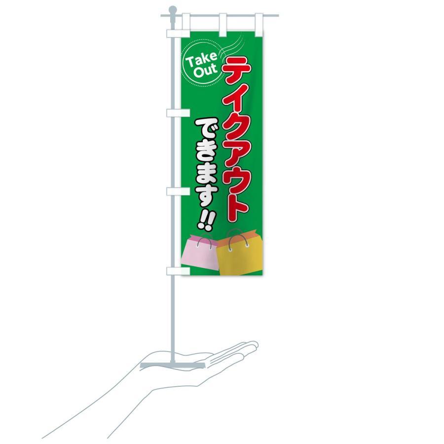 のぼり旗 テイクアウトできます|goods-pro|20