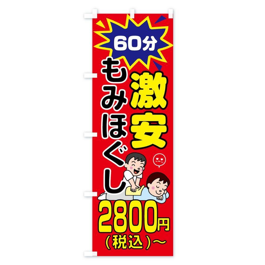 のぼり旗 激安もみほぐし60分2800円|goods-pro|02