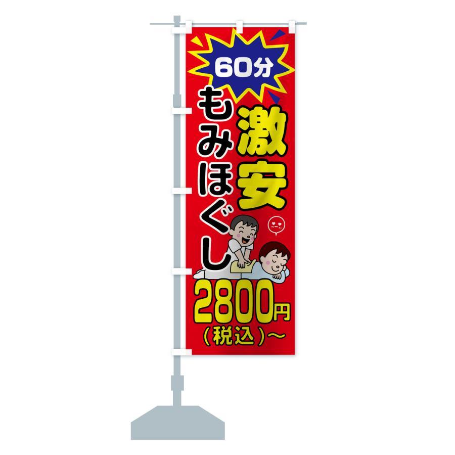 のぼり旗 激安もみほぐし60分2800円|goods-pro|14