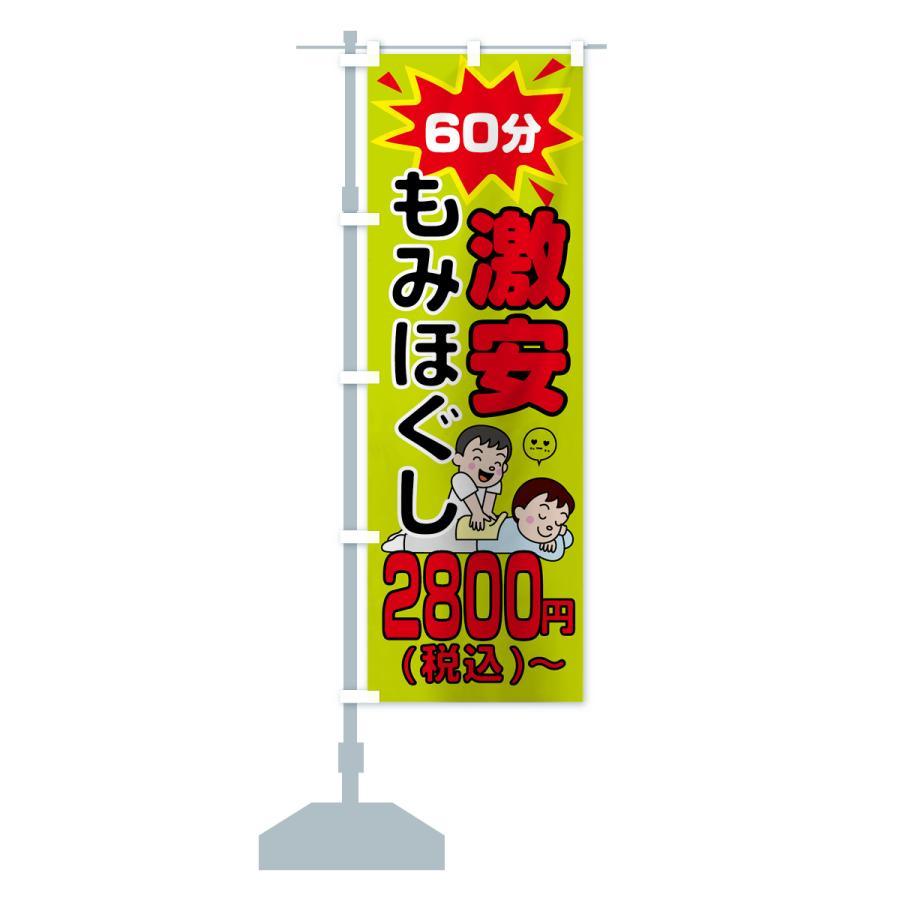 のぼり旗 激安もみほぐし60分2800円|goods-pro|16
