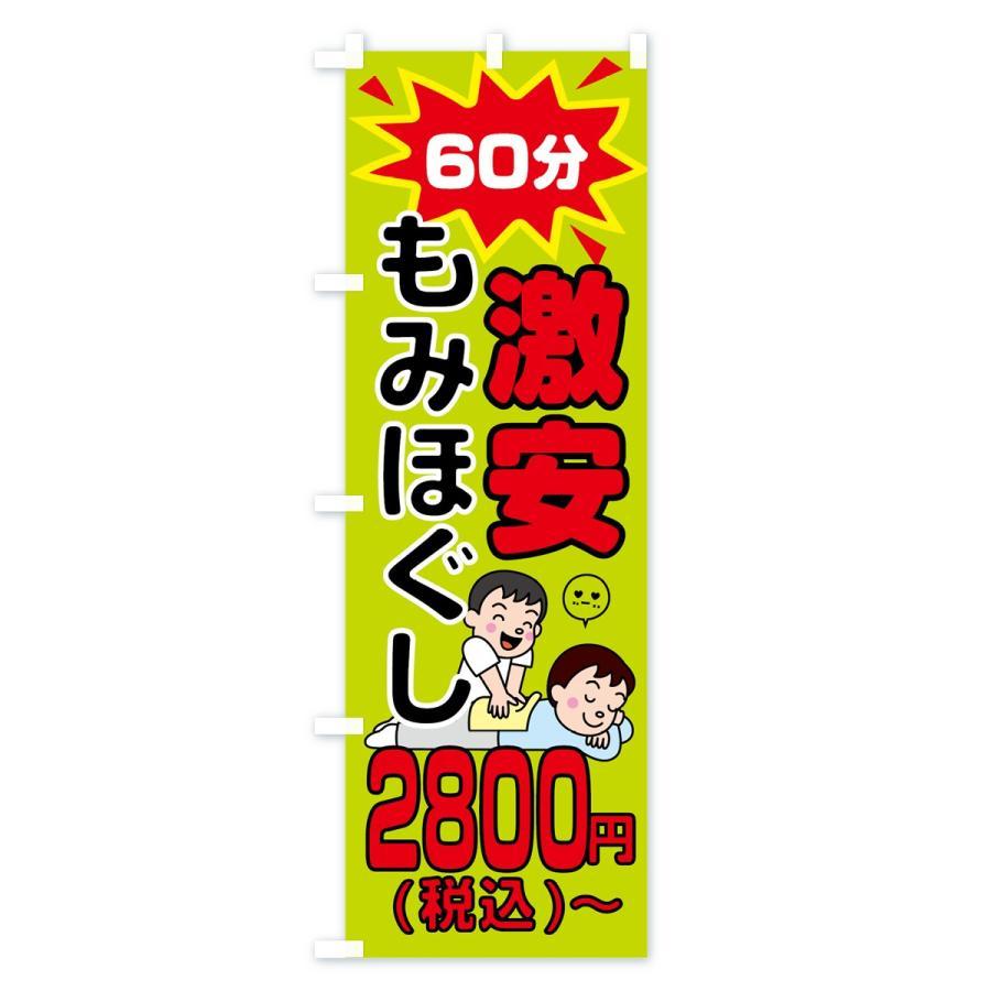 のぼり旗 激安もみほぐし60分2800円|goods-pro|04