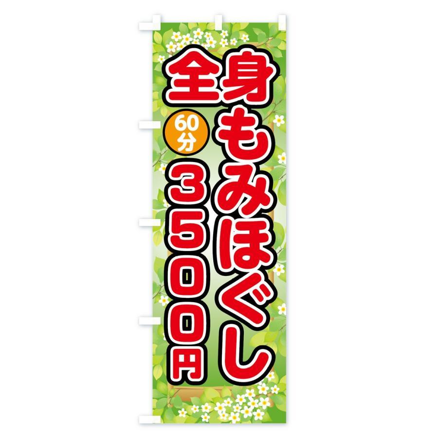 のぼり旗 全身もみほぐし60分3500円 goods-pro 02