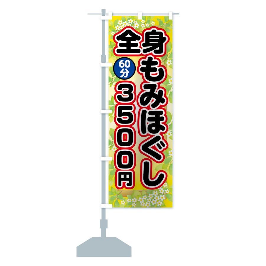 のぼり旗 全身もみほぐし60分3500円 goods-pro 14