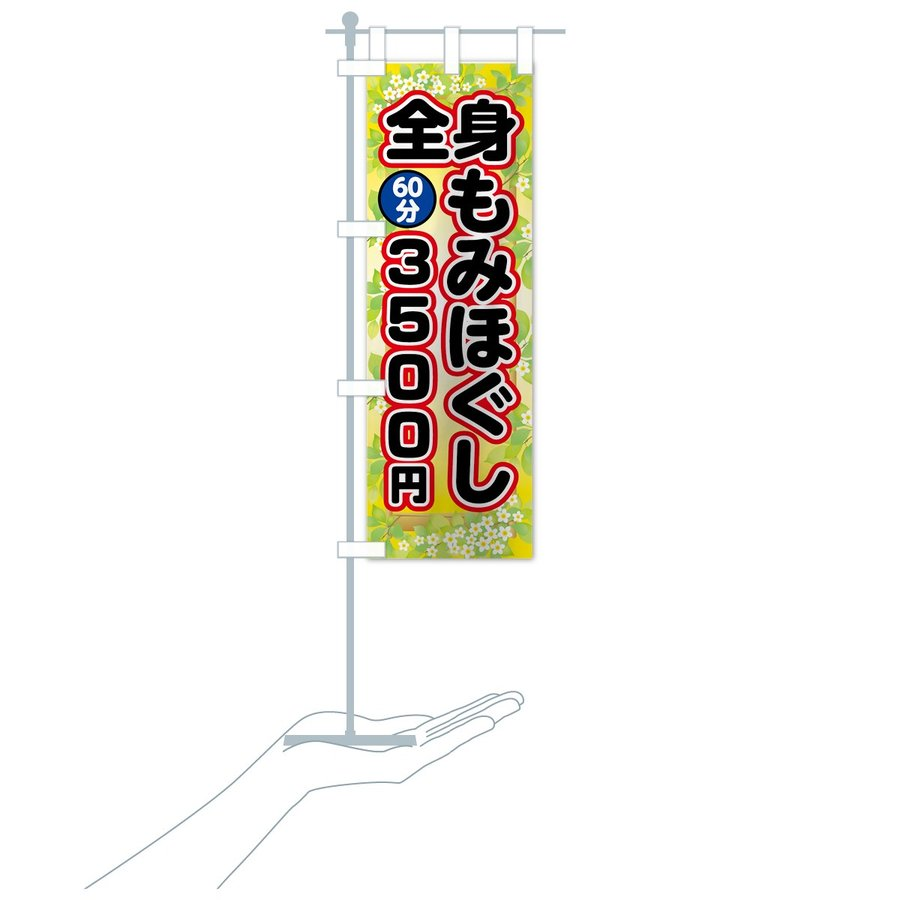 のぼり旗 全身もみほぐし60分3500円 goods-pro 17