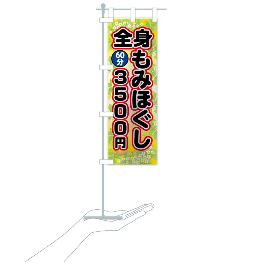 のぼり旗 全身もみほぐし60分3500円 goods-pro 19