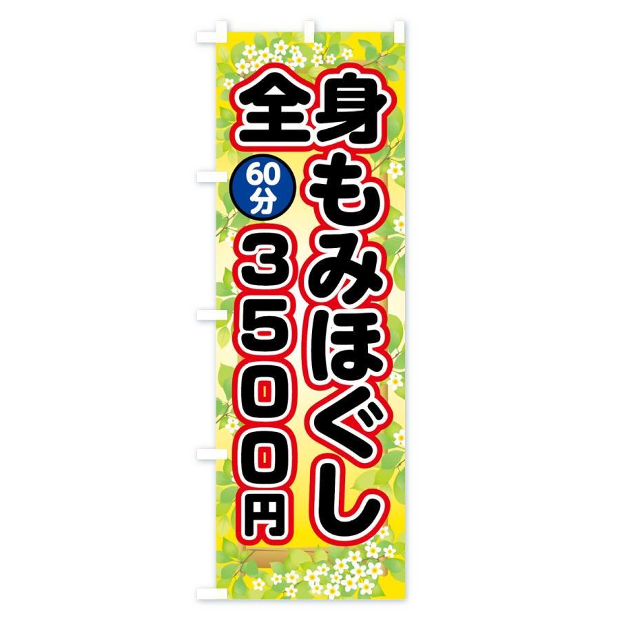のぼり旗 全身もみほぐし60分3500円 goods-pro 03