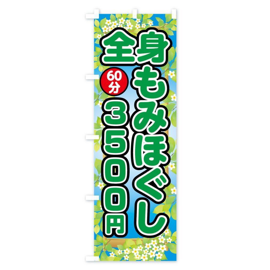 のぼり旗 全身もみほぐし60分3500円 goods-pro 04