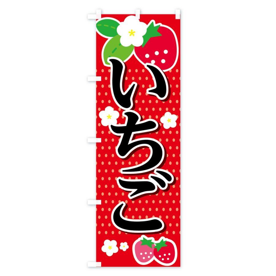 のぼり旗 いちご|goods-pro|02