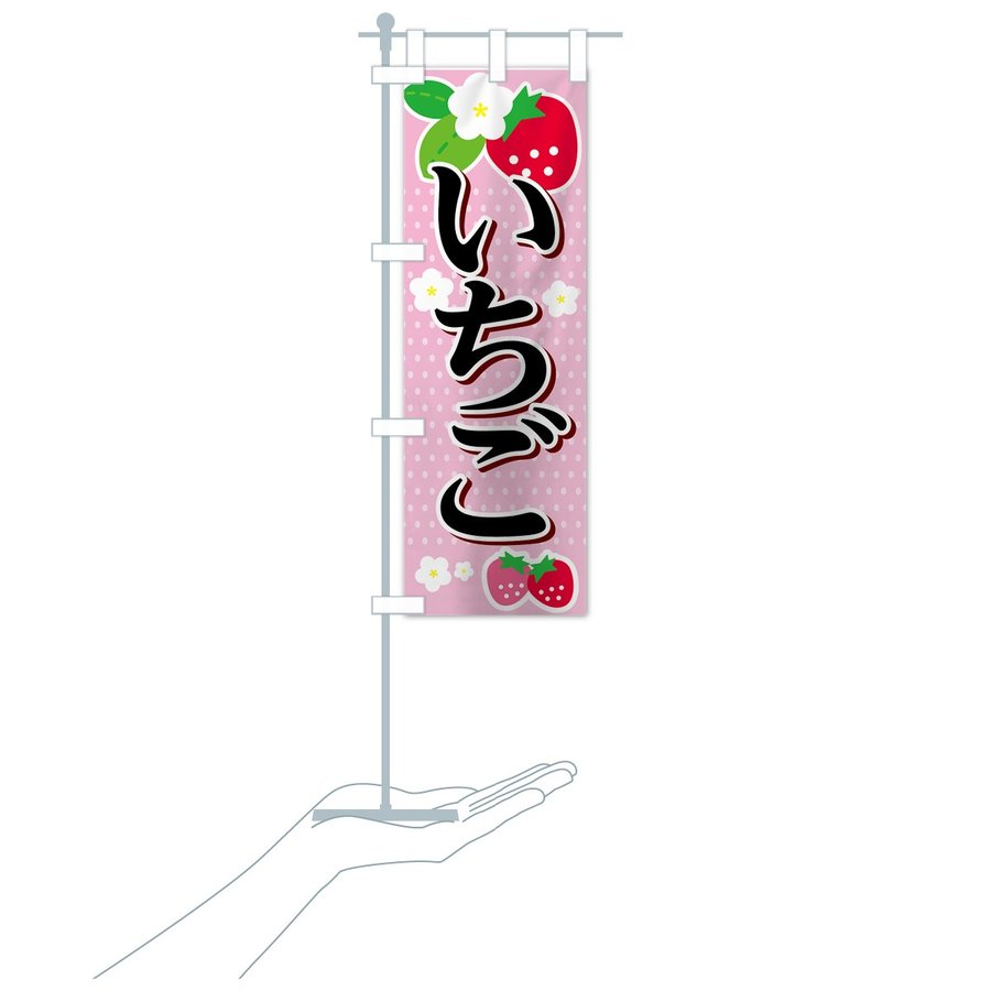 のぼり旗 いちご|goods-pro|18