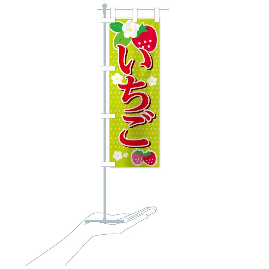 のぼり旗 いちご|goods-pro|19