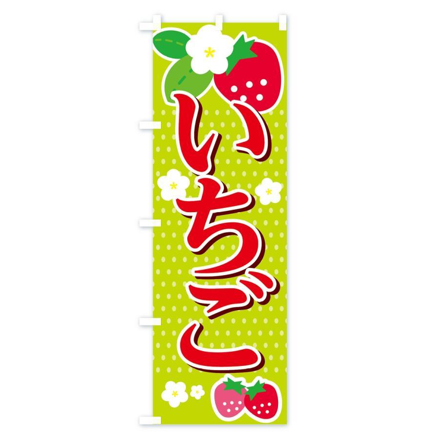 のぼり旗 いちご|goods-pro|03