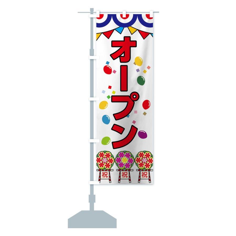 のぼり旗 オープン|goods-pro|13