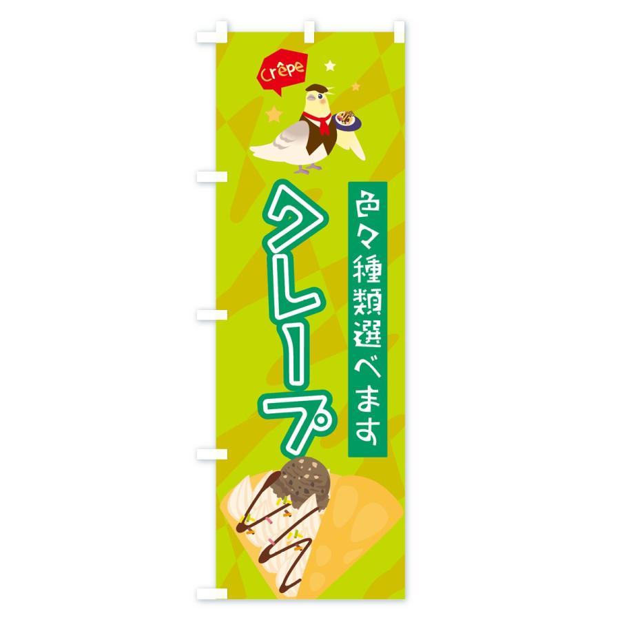 のぼり旗 クレープ|goods-pro|04