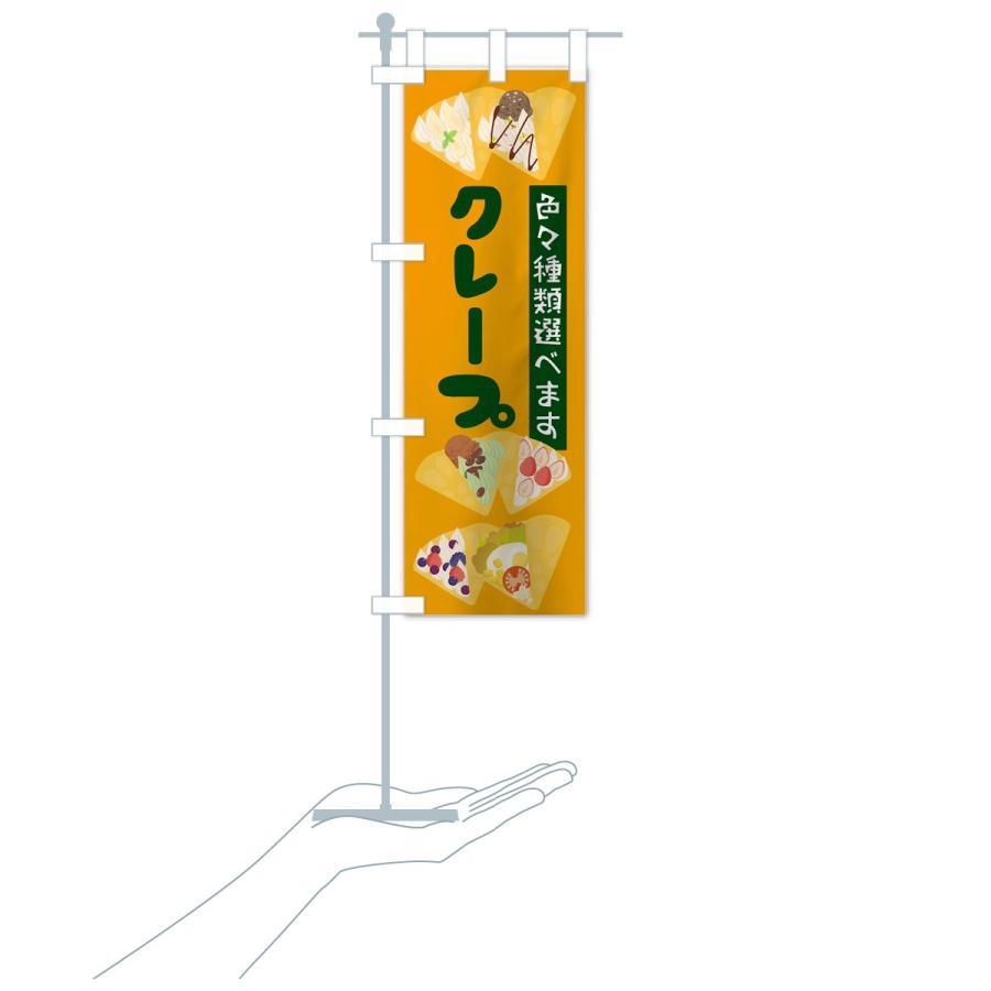 のぼり旗 クレープ|goods-pro|20